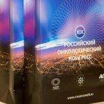 XIX Российский онкологический конгресс